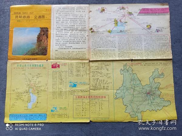 1990年版     昆明市区旅游交通图                         (一版一印)