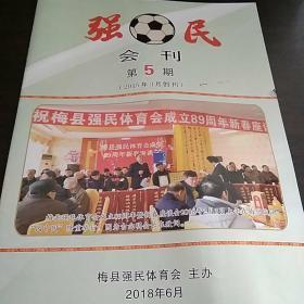 《强民》会刊第5期(梅州梅县足球之乡近百年历史的体育社团)