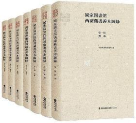 正版新书国家图书馆西谛藏书善本图录第一册