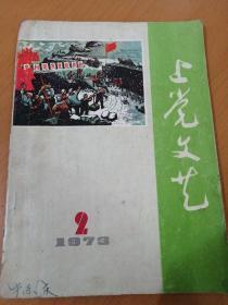 上党文艺1973