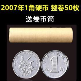 包邮 新三花兰花一角 2007年1角硬币50枚 全新保证 整包拆  送卷币筒