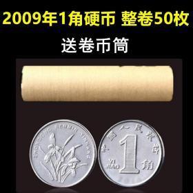 包邮 新三花兰花一角 2009年1角硬币50枚 全新保证 整包拆  送卷币筒