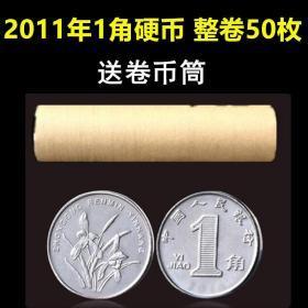 包邮 新三花兰花一角 2011年1角硬币50枚 全新保证 整包拆  送卷币筒