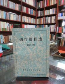 创作剧目选 第五十六期 (莆仙戏 雪落汴梁(历史传奇剧))