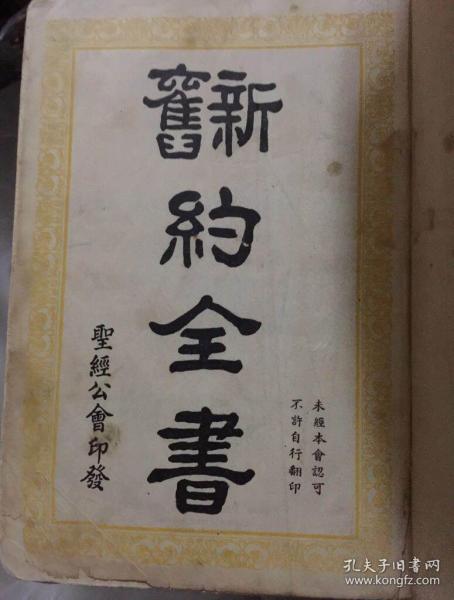 新旧约全书(官话和合本)