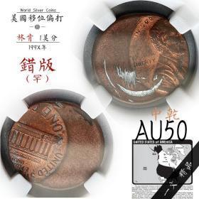 中乾评级币AU50 美国大移位错版 1美分 偏打收藏外国钱币硬币6极罕真