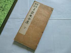 民国字帖--------昭和12年(1937)《王献之全集》