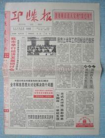 四川党报——邛崃报