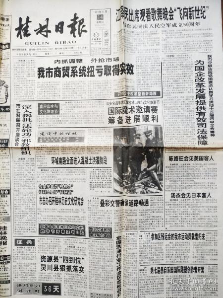 《桂林日报》1999年11月14日,四版,详细见图。