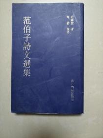 范伯子诗文选集(竖排版)
