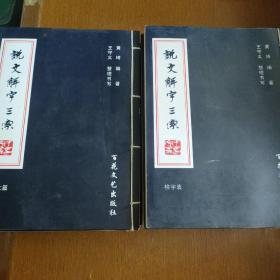 """说文解字三索(全14册还有一本""""检字表""""共15册)"""