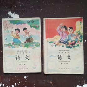 全日制十年制小学课本 全彩版(两本合售)