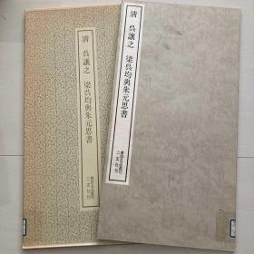 吴让之 梁吴均与朱元思书 书迹名品丛刊 二玄社