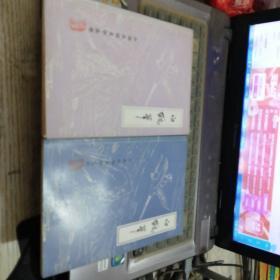 江西革命斗争故事丛书:·萍乡市民间文学集 第2集+第3集   白鹤峰(2本合售)