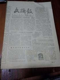 老报纸:文摘报(1985年12月12日,16开八版)【报纸、宣传画、电影海报、明星海报系列,5份以内,只收一个快递费,6份开始每份加收1元】