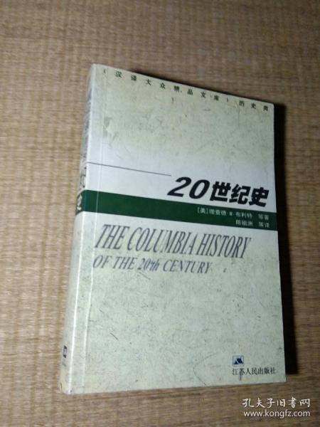 20世纪史