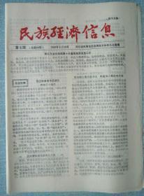 四川各行各业报——民族经济信息
