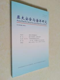 亚太安全与海洋研究 2015年第1期 创刊号