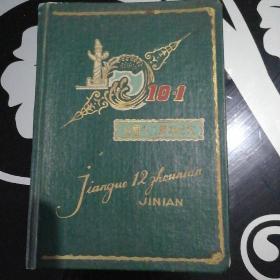 建国十二周年纪念日记本(空白日记本)