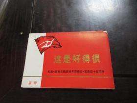 文革套色版画!【 这是好得很(纪念湖南农民运动考察报告发表44周年)】..14张一套全!