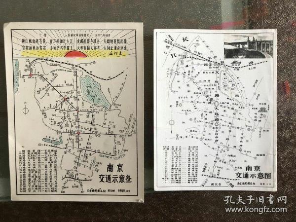 南京市交通图(文革时期) 建桥前,后各一张。
