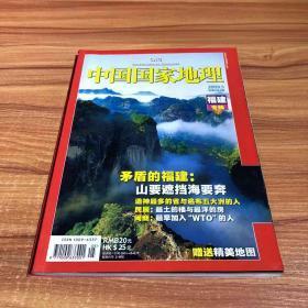 中国国家地理2009.5