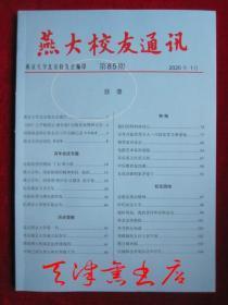 燕大校友通讯(第85期 2020年1月)