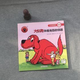 大红狗和爱抱怨的邻居/大红狗克里弗