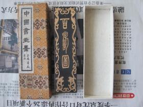 日本回流,上海墨厂出品《百寿图油烟一0二墨》一两老墨(重量61克)