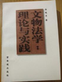 文物研究员李晓东签名书带一张名片