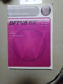BFT实用英语培训教程丛书:BFT写作教程