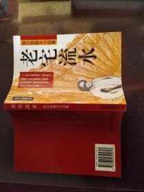 老宅流水:张小苏散文小说选