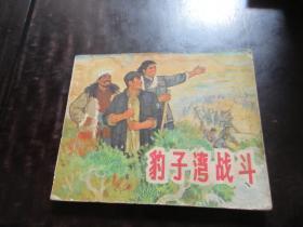 老版连环画《豹子湾战斗》