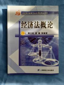 经济法概论(第2版)/21世纪普通高等教育规划教材