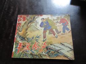 连环画——平原枪声(2)(1966版本)