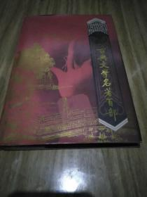 三国演义(下册)