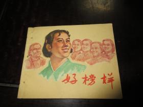 连环画《好榜样》(1965年一版两印)