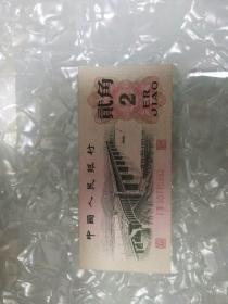 第三套人民币 2角/二角/贰角纸币 二罗马 1962年