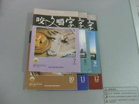 咬文嚼字 2011-7~12共6期