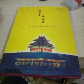 中国网络通信集团公司邮卡年册2006