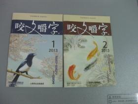 咬文嚼字 2013-1~2共2期