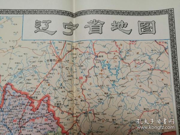辽宁省地图 文革期间初版地图 一版一印 绝版 彼时昭乌达盟 旅大市仍在