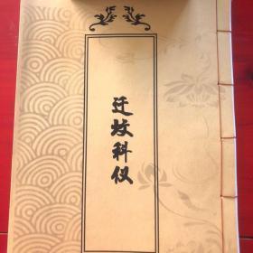 《迁坟科仪》民间科仪 手工排版翻新 精美缝制