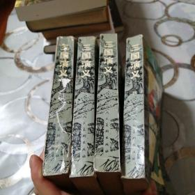 三国演义连环画(1一4册)