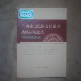 广西建设民族文化强区战略研究报告