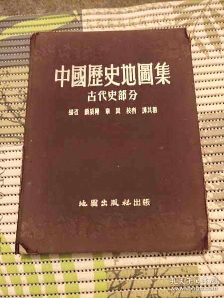 《中国历史地图集》古代史部分【1955年一版一印、】