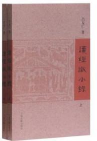 读经识小录(套装全2册) 吕友仁 著