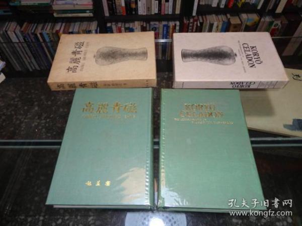 高丽青瓷(韩文版、英文版)柳光烈签名本