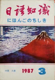 《日语知识》1987年3月