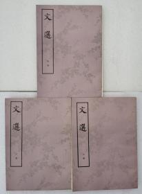 16开--(文选(上 中 下))影印本 【好品难得】